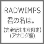 君の名は。(完全受注生産限定) [Analog] Limited Edition RADWIMPS
