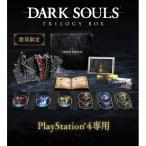 【新品】【送料込】2018年5月24日発売予定!PS4 DARK SOULS TRILOGY BOX(ダークソウル トリロジーボックス)【数量限定特典】「上級騎士バストアップフィギュア」