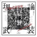 【新品】2018年6月6日発売予定!amazarashi LIVE「理論武装解除」(完全生産限定盤)(Blu-ray Disc+2CD+Tシャツ)