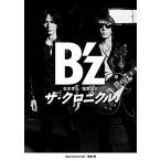 【新品】【即納】B'z ザ・クロニクル 特別限定版(ポストカード付)