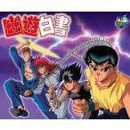 【新品】【即納】幽☆遊☆白書 25th Anniversary Blu−ray BOX 霊界探偵編 特装限定版 ブルーレイ