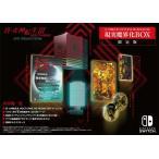 【新品】2020年10月29日頃入荷次第発送 真・女神転生III NOCTURNE HD REMASTER 現実魔界化BOX (限定版) switch版 nintendo switch