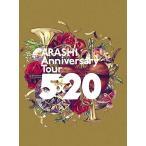 【新品】2020年9月30日頃入荷次第発送 嵐 「ARASHI Anniversary Tour 5×20」【通常盤 Blu-ray 初回プレス仕様】(Blu-ray)あらし