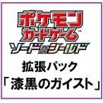 ポケモンカードゲームソード&シールド 拡張パック 漆...