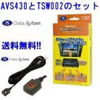 送料無料 データシステム  AVS430+TSW002 AVセレクターと専用スイッチセット 外部入力増設 入力3系統 3入力 地デジ+DVD+バックカメラの接続が可能!