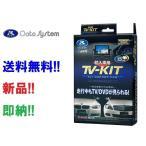 即納 【高ポイント!】データシステム BDT985 輸入車用TVキット コーディングタイプ 外車用テレビキャンセラーキット BDT-985