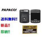 即納 全国送料無料 パパゴ gs130-16G  16GB SDカード付属 地デジ電波干渉対策済 LED信号対応 PAPAGO ハイビジョンドラレコ