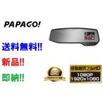 ショッピングドライブレコーダー 【送料無料】パパゴ gs268-16G HDR搭載 ミラー型フルHDドライブレコーダー 16GB SDカード付属 地デジ電波干渉対策済 LED信号対応 PAPAGO
