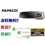 ★即納★【送料無料】パパゴ gs372V2-16G HDR搭載 ミラー型フルHDドライブレコーダー 16GB SDカード付属 地デジ電波干渉対策済 LED信号対応 PAPAGO