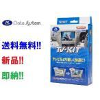 即納 データシステム TVキット 切替タイプ NTV384 日産ディーラーナビ MJ116D-A/MJ116D-W/MM316D-A/MM316D-W/MM516D-L/MM516D-W  ナビ操作もOK!