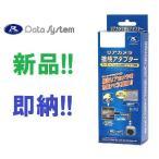 DataSystem データシステムリアカメラ接続アダプターRCA085T