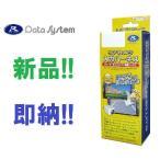 即納 データシステム カメラ入力ハーネス RCH074N 日産ディーラーナビ用(MJ116D-A/MJ116D-W/MJE16D-EV)