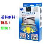 【新型!】 データシステム RVC801 リアビューカメラ RCA端子 ピン端子 汎用バックカメラ ピンジャックリアカメラ RVC-800 RVC-801