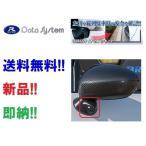 全国送料無料 データシステム サイトビューカメラキット SCK-54R3A マツダ ロードスター ND5RC H27.5〜 カメラカバー+カメラ内蔵 LED内蔵タイプ つや消し黒
