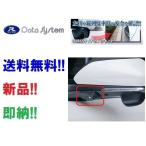 全国送料無料 データシステム サイドカメラキット SCK-60C3A トヨタ C-HR(ZYX10 / NGX50)(H28.12〜) カメラカバー+カメラ内蔵 LED内蔵 つや消し黒