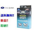 即納 データシステム TV-ナビキットスマート TTN-18S CT200h ZWA10 H26.2〜 ※25※29