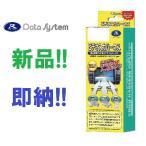 データシステム ビデオ入力ハーネス VHI-T10 クルーガー メーカーナビ用 MCU20・25/ACU20・25H15.9〜H19.4
