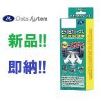 データシステム ビデオ出力ハーネス VHO-N40 フーガ メーカーナビ用 Y51 H21.12〜
