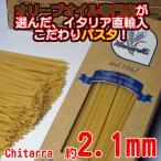 【こだわりパスタ】masciarelli Chitarra(マシャレッリ・キタッラ) 約2.1mm 500g