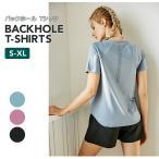 バックホールTシャツ レディース スポーツウェア 半袖 吸汗速乾 インナー フィットネス