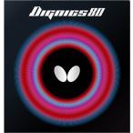 バタフライ(Butterfly) ハイテンション裏ラバー DIGNICS 80 ディグニクス80 06050 レッド