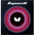 バタフライ(Butterfly) ハイテンション裏ラバー DIGNICS 80 ディグニクス80 06050 ブラック