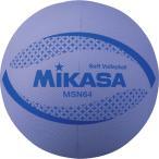 ミカサ MIKASA カラーソフトバレーボール V 64cm MSN64V