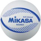 ミカサ MIKASA カラーソフトバレーボール W 64cm MSN64W