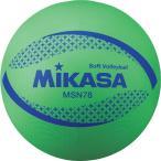 ミカサ MIKASA カラーソフトバレーボール 検定球 G 78cm MSN78G