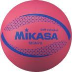 ミカサ MIKASA カラーソフトバレーボール 検定球 R 78cm MSN78R
