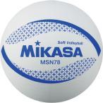 ミカサ MIKASA カラーソフトバレーボール 検定球 W 78cm MSN78W