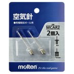 ショッピングモルテン モルテン Molten 空気針( 2 本入) MCAR2