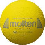 モルテン(Molten) ミニソフトバレーボール イエロー S2Y1200Y