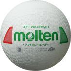 モルテン Molten ソフトバレーボール 検定球 白赤緑 S3Y1200WX