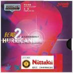 ニッタク Nittaku 紅双喜キョウヒョウ 2 NR8665 ブラック