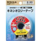 キネシオロジーテープ 撥水 伸縮タイプ 指 首用 ベージュ 25mm 4m 2個 NKH-BP25