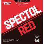 TSP スペクトル レッド 020092 レッド