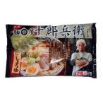 生・袋入・秋田の麺屋「十郎兵衛」醤油味2食 600セット