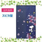 のれん スヌーピー 桜咲く 150cm丈 日本製