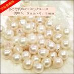 【宇和島真珠】あこや真珠バロック50個6.0〜6.9mm(両穴開き)【当年・越物】