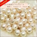 【宇和島真珠】あこや真珠バロック50個7.0〜7.9mm(両穴開き)【当年・越物】