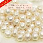 寶石裸石, 裸石 - 【宇和島真珠】あこや真珠バロック50個8.0〜8.9mm(両穴開き)【越物】