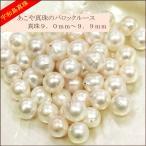 【宇和島真珠】あこや真珠バロック50個9.0〜9.9mm(両穴開き)【越物】