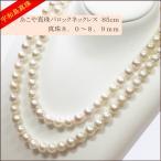 【宇和島真珠】あこや真珠のバロックネックレス85cm真珠8.0〜8.9mm