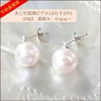 【宇和島真珠】あこや真珠のバロックパールピアス真珠9.0mm〜