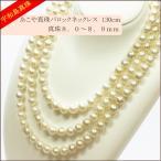 【宇和島真珠】あこや真珠のバロックネックレス130cm真珠8.0〜8.9mm
