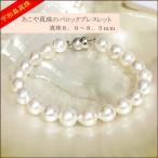 【宇和島真珠】バロック真珠のブレスレット長さ18cm真珠8.0〜8.5mm