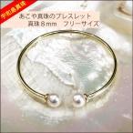 【宇和島真珠】バロック真珠のブレスレット、フリーサイズ真珠8mm