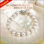 【宇和島真珠】あこや真珠のブレスレット長さ18cm真珠8.0〜8.5mm