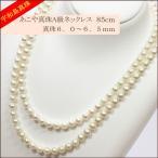 【宇和島真珠】あこや真珠のA級ネックレス85cm真珠6.0〜6.5mm